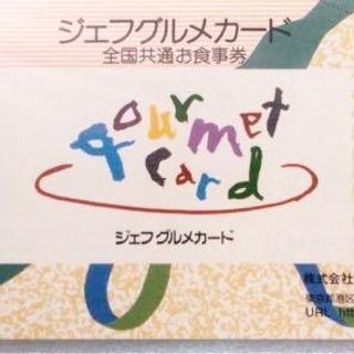 全国共通 お食☆券 ジェフグ☆メカード 40枚(レストラン/食事券)