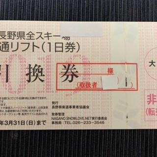 長野県全スキー場 共通リフト券  大人(スキー場)