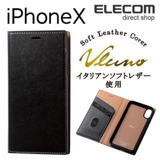 エレコム(ELECOM)のエレコム iPhoneXS/X ケース イタリアンソフトレザーカバー 通話対応(iPhoneケース)