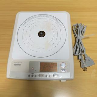 アムウェイ(Amway)のアムウェイ インダクションレンジ3 2011年製 使用感あり 説明書なし(調理機器)