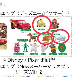 フルタセイカ(フルタ製菓)の【2つで400円】フルタ チョコエッグ ディズニー/ピクサー(キャラクターグッズ)