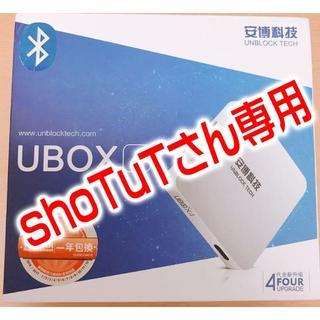 UBOX4 Android IPTVチューナー最新版アップグレート済み(その他)
