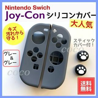 ニンテンドースイッチ(Nintendo Switch)のジョイコンカバー スイッチ 任天堂 グレー シリコン スティックカバー 新品(その他)