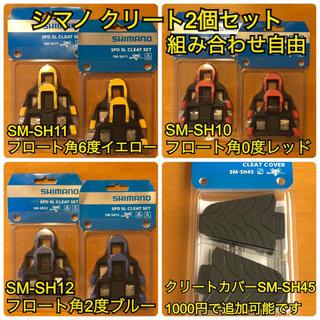 シマノ(SHIMANO)の■■シマノ SPD-SLクリート 2個セット (パーツ)