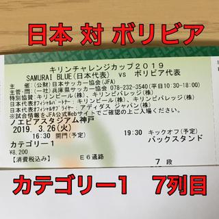 キリンチャレンジカップ 日本代表 対 ボリビア カテゴリー1 チケット1枚(サッカー)