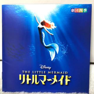 CD 劇団四季 ディズニー リトルマーメード(その他)