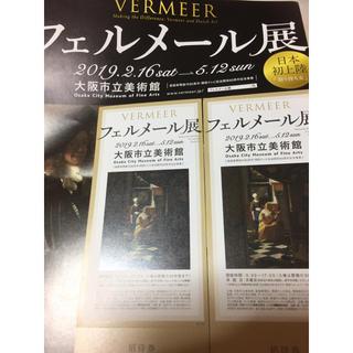 フェルメール展のチケット 招待券 大阪 ペア 2枚 即購入可能 大阪市立美術館(美術館/博物館)