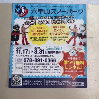 六甲山スノーパーク 雪ゾリ券 1枚(スキー場)