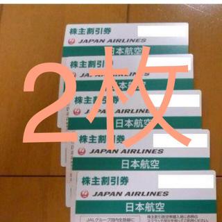 ジャル(ニホンコウクウ)(JAL(日本航空))のJAL 優待券2枚(航空券)