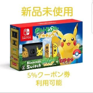 ニンテンドースイッチ(Nintendo Switch)の新品未開封Nintendo Switch ポケットモンスター ピカチュウセット(家庭用ゲーム本体)