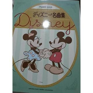 ディズニー(Disney)の楽譜 ディズニー名曲集 ピアノ ソロ ディズニー楽譜 (クラシック)