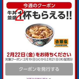 スーパーフライデー 吉野家(レストラン/食事券)