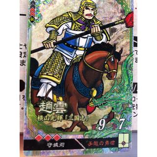 セガ(SEGA)の三国志大戦 LE  趙雲(シングルカード)