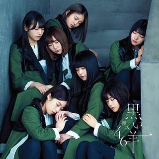 ケヤキザカフォーティーシックス(欅坂46(けやき坂46))の黒い羊 通常盤(女性アイドル)