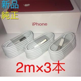 iPhone - 新品 純正 充電ケーブル 2m×3本 iPhone用