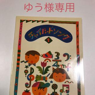 カワイ チャイルドソング1(童謡/子どもの歌)