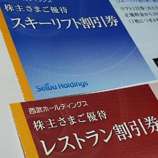 西武 株主 スキー場 リフト割引券  4枚(スキー場)