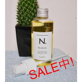 ナプラ(NAPUR)のエヌドット ポリッシュオイル 150ml ポンプ付き(オイル/美容液)