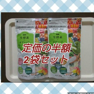 生酵素×チアシードグリーンスムージー(ダイエット食品)