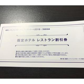 指定ホテル レストラン割引券 ヒルトン福岡 シーホーク(レストラン/食事券)