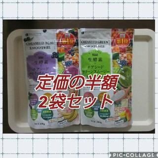 生酵素スムージー 2袋セット(ダイエット食品)