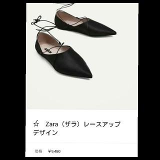 ザラ(ZARA)のZARA レースアップ  ペタンコシューズ 38(ハイヒール/パンプス)