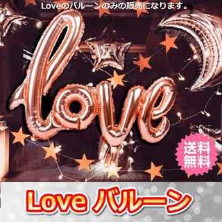 大人気♪ビッグなLOVE文字バルーン☆誕生日やクリスマスパーティー☆彡(その他)