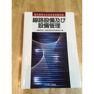 「線路設備及び設備管理 電気通信主任技術者試験対策」と過去問題解答集(資格/検定)