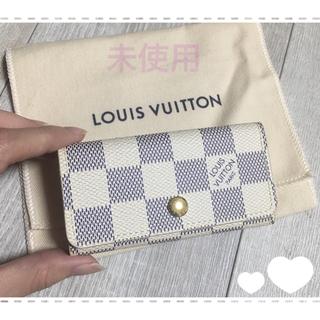 ルイヴィトン(LOUIS VUITTON)の♡新品未使用♡ ルイヴィトン  キーケース アズール(キーケース)