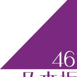 ノギザカフォーティーシックス(乃木坂46)のYU様専用(女性アイドル)
