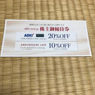 アオキ(AOKI)のアオキ 株主優待(ショッピング)