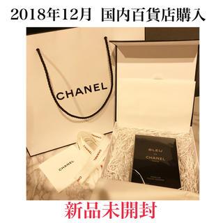 シャネル(CHANEL)の【新品未開封】ブルードゥシャネル パルファム 香水 シャネル(香水(男性用))