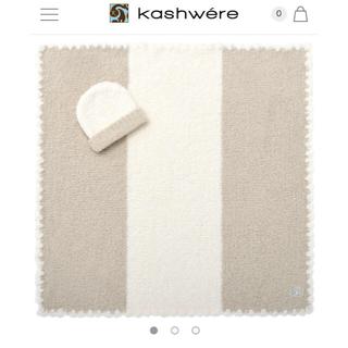 kashwere - カシウェア ブランケット 帽子