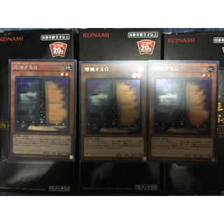 ユウギオウ(遊戯王)の遊戯王 レジェコレ  増殖するG シークレット 3枚セット 美品(シングルカード)