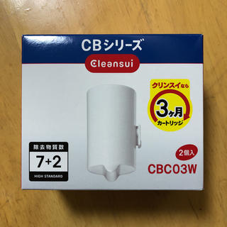 ミツビシケミカル(三菱ケミカル)のクリンスイ✩CBC03W カートリッジ 2個入 新品 (浄水機)