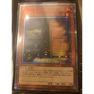 ユウギオウ(遊戯王)の美品 増殖するG20thシク(シングルカード)