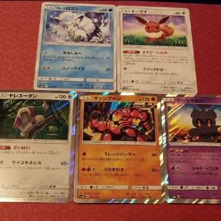 ポケモン(ポケモン)のポケモンカード ウルトラシャイニー モンスター5枚セット(シングルカード)