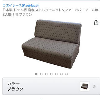 アームなし 2人掛けソファカバー(ソファカバー)