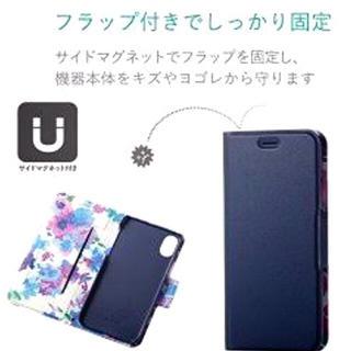 エレコム(ELECOM)のiPhone XS / iPhone X 対応 ネイビー(iPhoneケース)