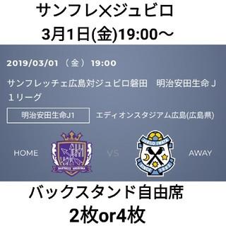 サンフレッチェ広島 チケット(応援グッズ)