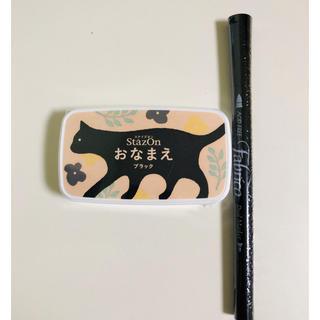 お名前専用インクパッド&布に書けるマーカーセット(印鑑/スタンプ/朱肉)