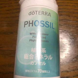 ドテラ ミネラルカプセル120粒(エッセンシャルオイル(精油))
