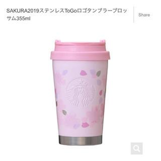 スターバックスコーヒー(Starbucks Coffee)のスタバ さくら ロゴタンブラー ブロッサム(タンブラー)