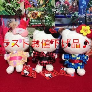 ハローキティ 浴衣ドール ぬいぐるみ 3つコンプセット売り☆(ぬいぐるみ)
