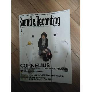 サウンド&レコーディング・マガジン2008年4月号コーネリアス