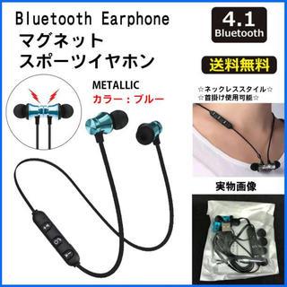 メタルメッキ Bluetooth マグネット イヤホン カナル型 ■ブルー(ヘッドフォン/イヤフォン)
