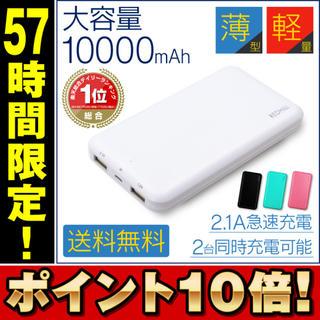 モバイルバッテリー 10000mAh(バッテリー/充電器)