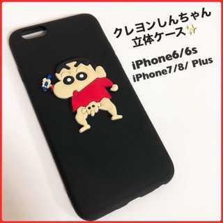 可愛い♡クレヨンしんちゃん iPhone  数量限定✨(iPhoneケース)