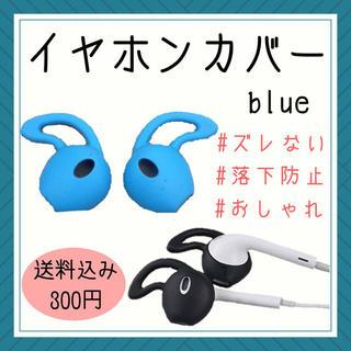 ズレを防止する✩.*˚イヤホンカバー 300円 (ヘッドフォン/イヤフォン)