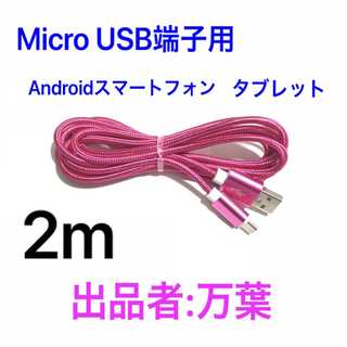 ローズレッド 2m 1本 Android・タブレット用 充電器 Micro端子(バッテリー/充電器)